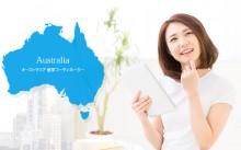 My First Stepはオーストラリア留学/ワーキングホリデーをサポートする手数料無料の留学エージェントです。料金はすべて学校に直接お支払いいただきますので安心です。私たちが目指すゴールは、「留学をもっと身近なものに」することです。