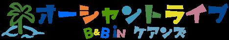 Ocean Tribe Cairns ケアンズの留学エージェント【オーシャントライブケアンズ】語学留学・ワーキングホリデー・ホームステイ